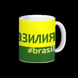 Russo é Brasil mug